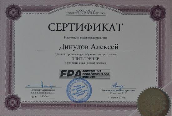 Элит тренер FPA Алексей Динулов