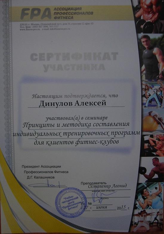 Принципы и методика составления индивидуальных тренировочных программ.FPA.Алексей Динулов