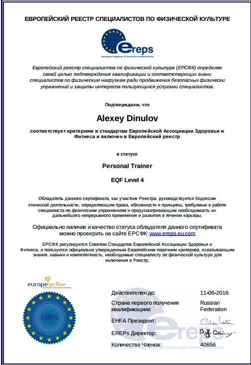 Европейский реестр специалистов по физической культуре
