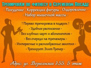 Фитнес в Сергиевом Посаде
