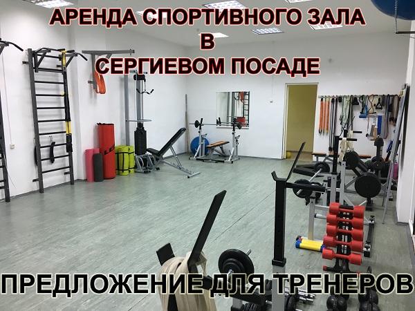 Аренда спортивного зала