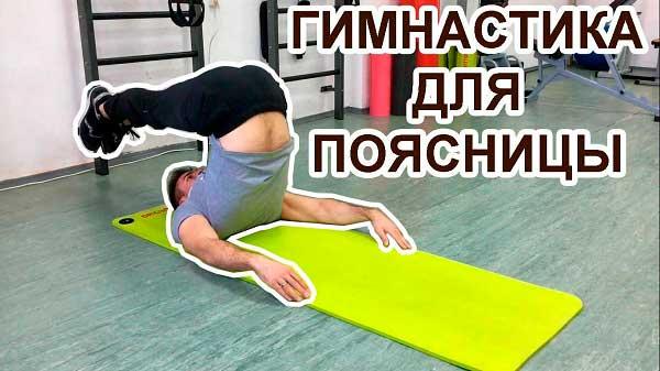 гимнастика для поясницы