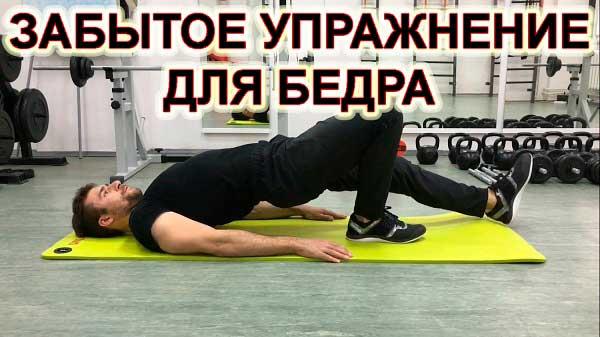Упражнение на заднюю часть бедра