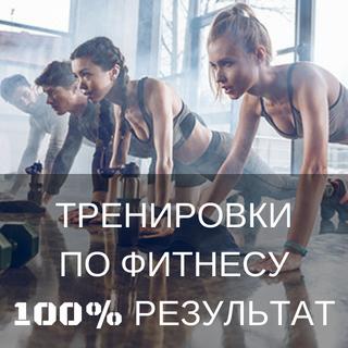 Фитнес Сергиев Посад