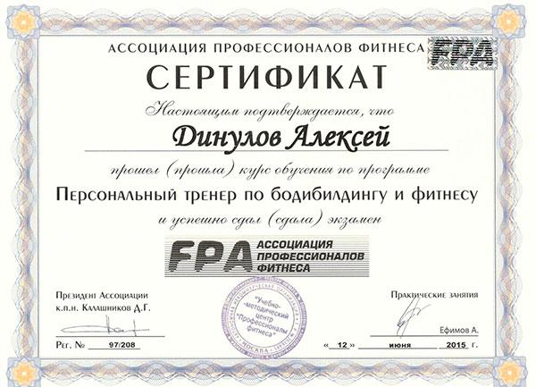 Сертификат тренера по фитнесу FPA