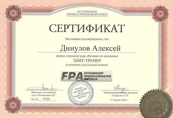 Сертификат тренера по фитнесу элит тренер FPA