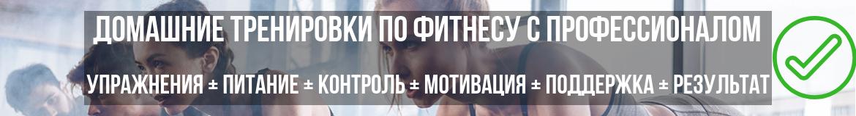 Фитнес онлайн. Домашние тренировки с профессионалом