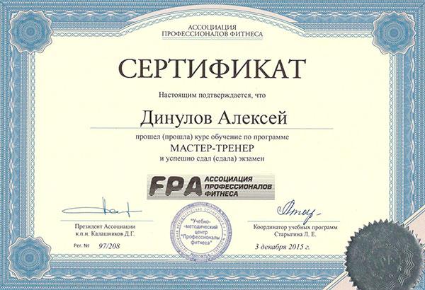 Сертификат тренера по фитнесу мастер тренер FPA