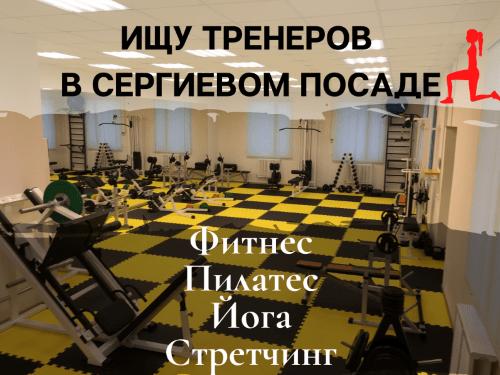 тренер Сергиев Посад